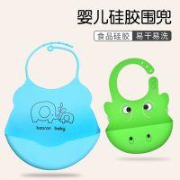 厂家直销 婴儿硅胶围嘴围兜 防水易洗易干宝宝硅胶饭兜 母婴用品