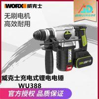 威克士充电式锂电电锤WU388 多功能无刷冲击钻电捶电镐电动工具