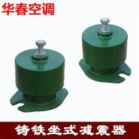 风机弹簧减震器 弹簧阻尼减振器 水泵底座减震器批发现货量大从优