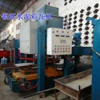 濮阳水泥彩瓦机 YW128A-4混凝土模压式彩钢瓦成型机械 彩砖机设备
