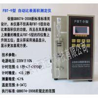 中西(LQS厂家)自动比表面积测定仪 型号:DC04-FBT-9库号:M385945
