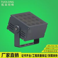 拓龙照明LED建筑外墙洗墙泛光投射灯 CREE光源 灯体铝材 ip66 户外投光灯