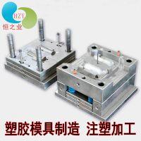 东莞塑胶模具注塑加工生产厂家 塑料制品注塑模具开模加工定制