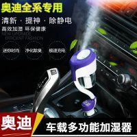 奥迪车载加湿器空气汽车净化器喷雾多功能USB充电接口改装