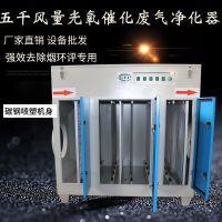 山东光氧废气净化器uv光解废气处理生产厂家-壹哲环保