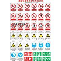 电力安全标志标识牌 铝板反光电力标志牌 国家电网公司安全标志牌