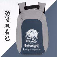 动漫周边 东京食尸鬼双肩包 学生个性防盗防水双肩背包休闲包书包