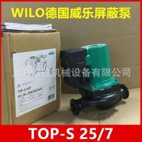 进口德国威乐泵循环泵TOP-S25/7锅炉泵热水供暖系统专用水泵静音