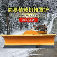 除雪作业专用全工装载机机械式推雪铲 铲车推雪板厂家定做