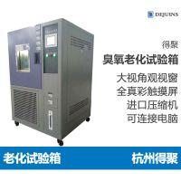 杭州得聚臭氧老化试验箱橡胶塑料电线耐臭氧检测仪紫外线加速老化试验机