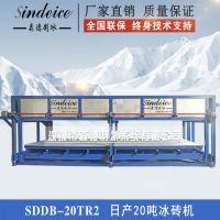 直冷式制冰机森德制冰机厂家直销直冷式块冰机