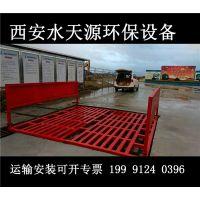 府谷矿场洗车台厂家 供应商 西安水天源环保设备