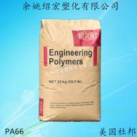 PA66/美国杜邦/72G33L注塑级/耐磨,增强级/纤维/汽车部件//