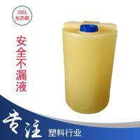 东莞 pe塑料加药箱 搅拌桶 立式平底 200L 化工搅拌罐