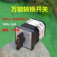 LW12-16 2节万能转换开关电压电流转换 三档二节LW12-16D0401/2