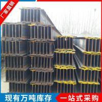 工字钢厂家直销热轧工字钢批发欧标国标q345b工字钢材工字钢型钢