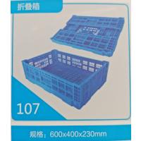 山东600x400标准塑料折叠箱、塑料周转筐(折叠筐)厂家