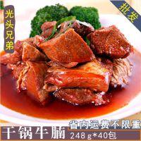 干锅牛腩块 已调味冷冻熟牛腩牛肉 中餐萝卜牛腩248g