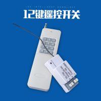拓迪厂家T765-3000-12直销220V 一控十二路学习型智能无线遥控器开关