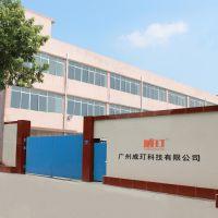 广州威玎科技有限公司