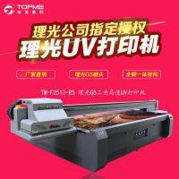 专业UV打印机厂家 玻璃 屏风广告牌UV打印机