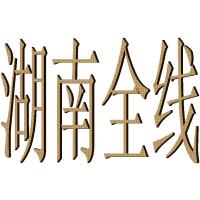 龙湾到湖南安乡县汉寿县专线物流龙湾托运部