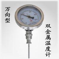 新会WSS-481万向型双金属温度计万向双金属温度计低价促销