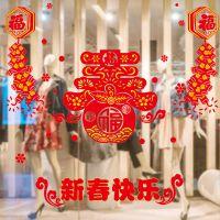 2018年春节装饰用品福字窗花剪纸玻璃橱窗静电贴新年过年贴纸狗年
