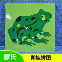 蒙氏教具/蒙台梭利/早教益智玩具/儿童玩具青蛙拼图嵌板 动物拼板