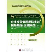 正版企业经营管理模拟实训指导教程(沙盘操作)张雅伦/有课件