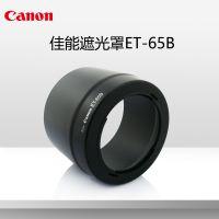 佳能ET-65B遮光罩 70-300镜头专用配件 58mm相机口径遮光罩单反