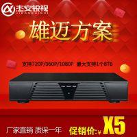 雄迈方案8路1080P网络硬盘录像机 1080P监控远程原装主板 NVR