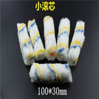 黄蓝条4寸100滚筒滚芯滚筒刷迷你刷头刷芯油性拇指小滚筒手柄刷头