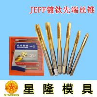 直槽丝攻螺旋丝锥套装丝攻批发商阐述丝锥有几种表面处理