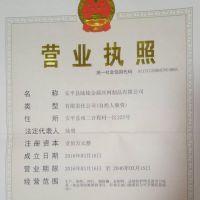 安平县陆铭金属丝网制品有限公司