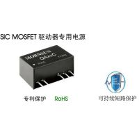 QA051C SiC MOSFET 驱动器专用电源 金升阳 MORNSUN