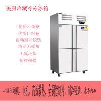 美厨商用冰箱BR4四门冷冻不锈钢6层隔物架冰箱