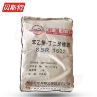 SBR/韩国石化LG/1502 丁苯橡胶1502 合成橡胶SBR1502 橡胶原料