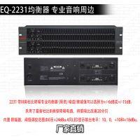 均衡器EQ-2231 专业音响周边设备工程 音响周边