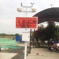 供应内蒙古扬尘在线监测仪_工地环境检测系统设备厂家