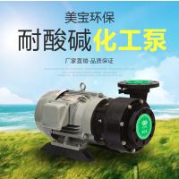 FRPP耐酸碱化工泵 美宝MC系列塑料化工泵 生产厂家