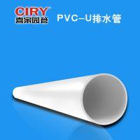 喜家园塑料PVC硬管排水管排污自来水抗压pvc下水管110 160家装建材水管