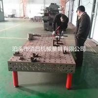 佰昌1500*2000mm3D多功能焊接工装平台 机器人三维柔性焊接平台