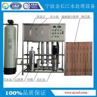 金长江2000L/H单级全自动工业反渗透水处理设备 一级RO食堂饮用净水设备
