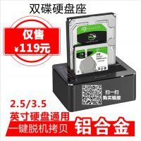 移动硬盘盒、2.5/3.5英寸硬盘盒,硬盘座USB3.0