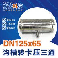 DN125x65变径三通双卡压沟槽转换 304不锈钢排水专用变异三通管件