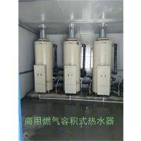 张家界容积式热水器-重庆三温暖热水器公司