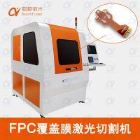 深圳超越激光 FPC柔性软板 线路板激光切割机 CCD视觉定位 专业覆盖膜薄膜切割机