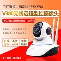 wifi摄像头 V380无线高清家用监控摇头机 远程看家宝监控摄像头