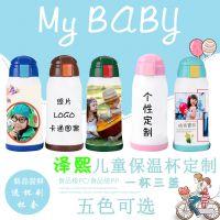DIY个性儿童吸管水杯保温杯幼儿园婴宝宝水壶两用刻字定制印照片
